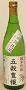 570 【福岡/瑞穂菊酒造】五穀豊穣 純米吟醸 720ml