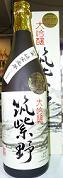 7363 【大賀酒造/福岡】大吟醸「筑紫野」 720ml