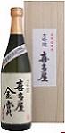 7366 【喜多屋/福岡】喜多屋 大吟醸 金賞受賞酒 720ml