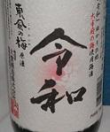7686【大賀酒造/福岡】 令和ラベル 東風の梅 16度原酒 梅酒 720ml