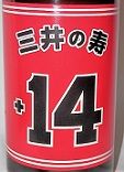 3078 【みいの寿/福岡】三井の寿+14大辛口 純米吟醸山田錦 720ml ☆