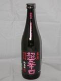 2901 【今西清兵衛商店/奈良】[予約] 春鹿 超辛口中取り 純米酒 720ml