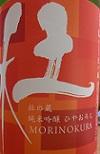 930 【杜の蔵/福岡】杜の蔵 ひやおろし 純米吟醸 720ml