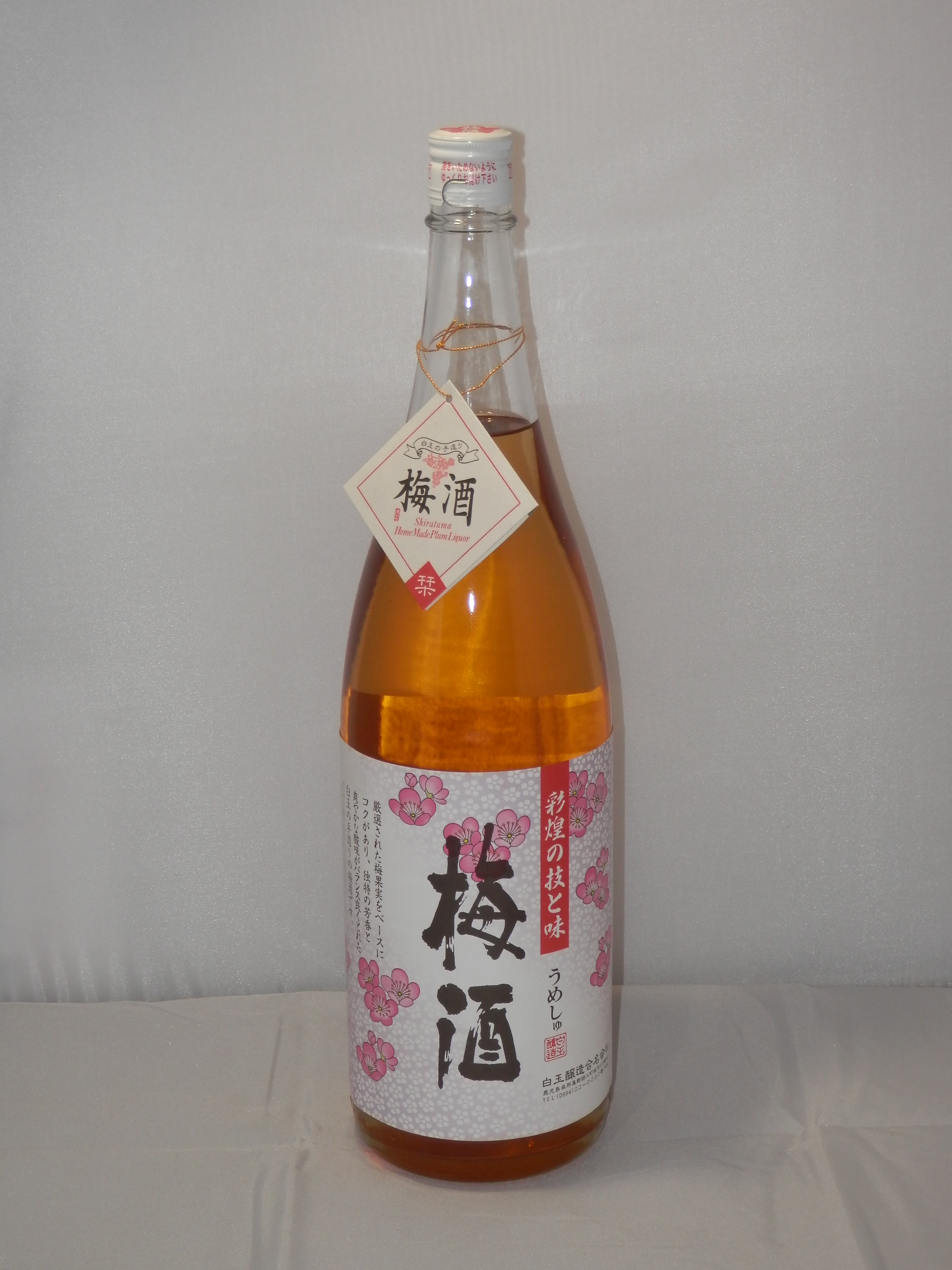1047 【白玉醸造】彩煌の梅酒(さつまの梅酒) 1800ml 単品