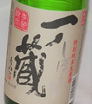 1961 【一ノ蔵/宮城】一ノ蔵 特別純米生原酒 しぼりたて 720ml