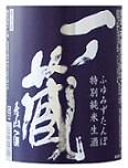 2051 【一ノ蔵/宮城】ふゆみずたんぼ 特別純米生酒 720ml