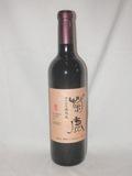 144 【熊本ワイン/熊本】 菊鹿カベルネ樽熟成2015 赤 720ml