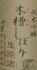 5734【みいの寿/福岡】 木槽しぼり生原酒 純米吟醸 1800ml 三井の寿