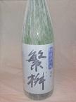 1615 【高橋商店/福岡】 繁桝 雄町 純米大吟醸50 1800ml