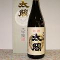 2008 【鳴滝酒造/佐賀】聚楽太閤 大吟醸  1800ml