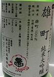 2167【高橋商店/福岡】秘蔵酒 繁桝 雄町 純米大吟醸 720ml
