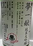 2233【高橋商店/福岡】秘蔵酒 繁桝 夢一献 純米大吟醸 720ml