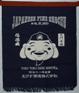 2288 ゑびす酒造「福徳戎」前掛 1枚