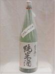 2428 【比翼鶴酒造/福岡】比翼鶴 純米酒 1800ml ☆