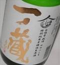 2436 【一ノ蔵/宮城】一ノ蔵 素濾過 生原酒 特別純米 720ml