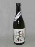 2747【松尾酒造場/佐賀】宮の松 純米吟醸あらばしり 生 720ml