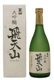 2794【佐賀/天山酒造】天山 飛天山 大吟醸 720ml