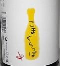 2871 【杜の蔵/福岡】こまぐらっぱ 吟醸酒粕焼酎 1800ml