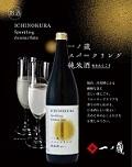 2959 【一ノ蔵/宮城】一ノ蔵 スパークリング純米酒 720ml
