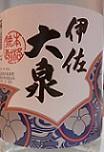 2960 芋焼酎 【大山酒造/鹿児島】新焼酎 伊佐大泉 無濾過 1800ml