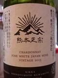 2962 【熊本ワイン/熊本】熊本正宗 シャルドネ 2015 720ml