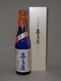 3065 【喜多屋/福岡】喜多屋 燦燦 純米大吟醸 720ml