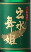 3245 芋焼酎 【出水酒造/鹿児島】 出水に舞姫 1800ml