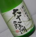 3214 【今里酒造/長崎】六十餘洲  特別純米酒 生 720ml