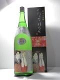 3344 【大村屋酒造】おんな泣かせ 純米大吟醸 1800ml
