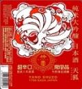 3379【矢野酒造/佐賀】たけのその 天狐 超辛口純米大吟醸 720ml[限定酒]