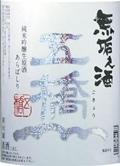 3381【酒井酒造/山口】五橋 無垢之酒 純米吟醸生原酒 720ml
