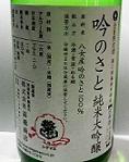 3457【高橋商店/福岡】秘蔵酒 繁桝 吟のさと 純米大吟醸 720ml