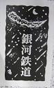 5560 【亀岡酒造・千代の亀】 銀河鉄道 純米大吟醸 1800ml [冷凍]