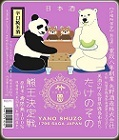 3626【矢野酒造/佐賀】たけのその 熊王決定戦 辛口純米酒 720ml [限定酒]