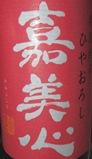 3634 【嘉美心酒造/岡山】嘉美心 瓶囲い 特別純米ひやおろし 720ml