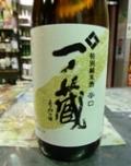 3638【一ノ蔵/宮城】 一ノ蔵 辛口 特別純米酒  720ml