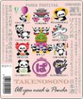 3919【矢野酒造/佐賀】たけのその ぱんだの旅 誕生 純米吟醸 1800ml