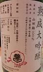 3945【高橋商店/福岡】秘蔵酒 繁桝 熟成大吟醸 720ml