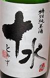 4021 【加藤嘉八郎酒造/山形】十水 特別純米酒 1800ml