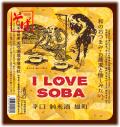 4045 【天吹酒造/佐賀】 天吹 I LOVE SOBA(あいらぶ そば) 辛口純米酒 雄町 720ml