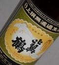 4059【比翼鶴酒造/福岡】比翼鶴 上撰無濾過生原酒 オール城島 720ml