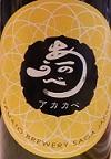 4126 【大和酒造/佐賀】アカカベ 池田スペシアル 吟醸 720ml