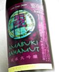 4175 【天吹酒造/佐賀】 天吹 BAHAMUT 純米大吟醸 生詰め 720ml
