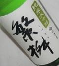 4353 【高橋商店/福岡】繁桝 吟のさと 純米大吟醸 壱火 1800ml