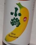 4374 芋焼酎 【小正醸造/鹿児島】 小鶴 the Banana (ザ・バナナ) 900ml