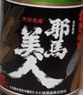 5611 麦焼酎【旭酒造/大分】麦 耶馬美人 1800ml