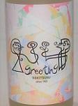 4524 【基山商店/佐賀】 基峰鶴 greeting (グリーティング) 100周年記念酒 純米吟醸酒 1800ml [限定流通]