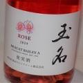 4557【熊本ワイン/赤】玉名ロゼ2019 マスカットベリーA 750ml