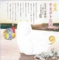 5692 【霧島酒造/宮崎】霧島干支ボトル 戌 (いぬ) 芋焼酎 720ml