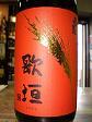 5910 麦焼酎 【杜の蔵】 歌垣(うたがき) 1800ml